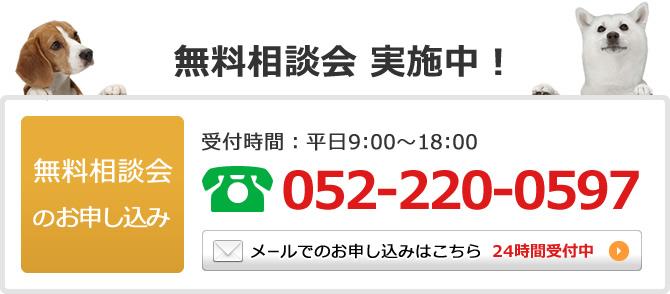 電話でのお問い合わせは052-220-0597