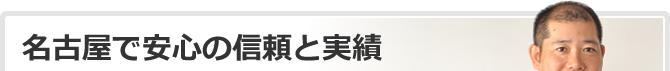 名古屋で安心の信頼と実績